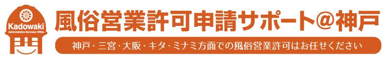 風俗営業許可申請サポート@神戸