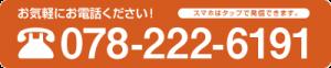 0782226191tel